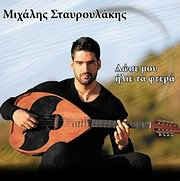 CD image MIHALIS STAYROULAKIS / DOSE MOU ILIE TA FTERA