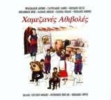 HAMEZANES ATHIVOLES / <br>FRAGKIADAKIS - STAYROULAKIS - MARIDAKIS - ANOGIANNAKIS - KAZAMIAS - PAPADAKIS
