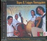 CD image HARIS KAI GIORGIS PANTERMAKIS / EDA POU FEYGEIS ILIE MOU