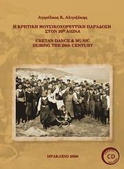 CD image for AGISILAOS ALIGIZAKIS / I KRITIKI MOUSIKOHOREYTIKI PARADOSI (CD+VIVLIO)