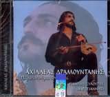 CD image AHILLEAS DRAMOUNTANIS GIANNIS XYLOURIS [PSAROGIANNIS] / PARAPONOUMAI TSI ZOIS