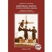 CD image for AGISILAOS ALIGIZAKIS / KRITIKOS HOROS TEHNI KAI FYSIKI ASKISI (DVD+VIVLIO)