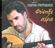 CD image GIORGIS STAYRAKAKIS / FYSIXE AERA