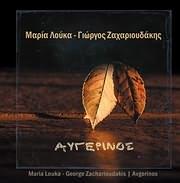 CD image for ΜΑΡΙΑ ΛΟΥΚΑ - ΓΙΩΡΓΟΣ ΖΑΧΑΡΙΟΥΔΑΚΗΣ / ΑΥΓΕΡΙΝΟΣ