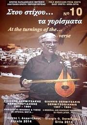 GIANNIS DERMITZAKIS - DERMITZOGIANNIS / ANTHOLOGIO MNIMIS KAI TIMIS (30 HRONIA META) (VIVLIO+ +DVD) (3CD)