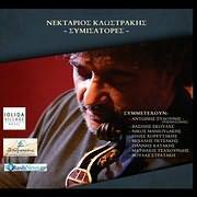 CD image NEKTARIOS KLOSTRAKIS / SYMISATORES (SYMMETEHOUN: PSARANTONIS, V. SKOULAS, N. MANIOUDAKIS, K.A.)