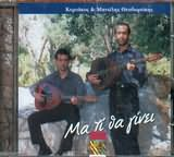CD image for ΚΥΡΙΑΚΟΣ AND ΜΑΝΩΛΗΣ ΘΕΟΔΩΡΑΚΗΣ / ΜΑ ΤΙ ΘΑ ΓΙΝΕΙ