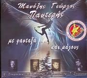 CD image MANOLIS KAI GIORGOS PANTERIS / ME FANTAXA KAI MAGOUS (STAYRAKAKIS, KALLERGIS, MANOLIOUDIS, STEFANAKIS)