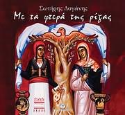 CD image for ΣΩΤΗΡΗΣ ΔΟΓΑΝΗΣ / ΜΕ ΤΑ ΦΤΕΡΑ ΤΗΣ ΡΙΖΑΣ