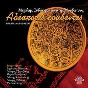 CD image MIHALIS XYDAKIS - KOSTIS MOUDATSOS / ADESPOTES KOUVENTES - TO KALESMA TIS FYSIS