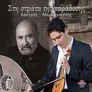 CD image GIORGIS XYLOURIS (KANTRIS) - GIANNIS MARKOGIANNIS / STI STRATA TIS PARADOSIS