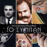 CD image for GIANNIS XYLOURIS (PSAROGIANNIS) / TO SYBAN