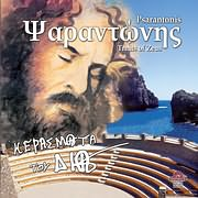 CD image for PSARANTONIS / KERASMATA TOU DIA (2CD)
