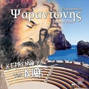 CD image ΨΑΡΑΝΤΩΝΗΣ / ΚΕΡΑΣΜΑΤΑ ΤΟΥ ΔΙΑ (2CD)