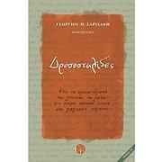 GEORGIOS M. SARIDAKIS / DROSOSTALIDES (MANTINADES) (VIVLIO+CD)