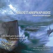 CD image for NIKOS TAVERNARAKIS / I DIKI MOU I ALITHEIA KRYVETAI STA PARAMYTHIA