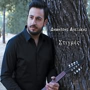 CD image for DIMITRIS ALEXAKIS / STIGMES