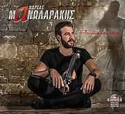 CD Image for ANDREAS MANOLARAKIS / MELAHRINI MOU KORI