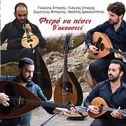 CD image GIORGIS SPAHIS - GIANNIS SPAHIS - DIMITRIS BERKIS - VASILIS DRAMOUNTANIS / FTERO NA PESEI TH AKOUSTEI