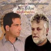 CD image GIORGIS DRAKOGIANNAKIS - GIORGIS MANOLIOUDIS / DYO FILOI EKOUVENTIAZANE