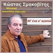 CD image for ΚΩΣΤΑΣ ΣΜΟΚΟΒΙΤΗΣ / Μ ΕΝΑ Σ ΑΓΑΠΩ