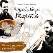 CD image for MENELAOS KAI GIORGIS NTAGIANTAS / ZONTANI IHOGRAFISI