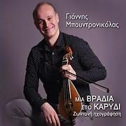CD image for GIANNIS BOUNTRONIKOLAS / MIA VRADIA STO KARYDI (ZONTANI IHOGRAFISI)