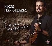 CD image for ΝΙΚΟΣ ΜΑΝΙΟΥΔΑΚΗΣ / ΖΩΝΤΑΝΗ ΗΧΟΓΡΑΦΗΣΗ (2CD)