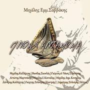 CD image for MIHALIS EMM. SAVVAKIS / PNOIS ANTAMOMA
