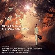 CD: ANTONIS PAPADAKIS / O DROMOS TIS HARAS [AMA424]