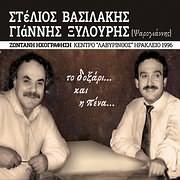 CD image for STELIOS VASILAKIS - GIANNIS XYLOURIS PSAROGIANNIS / TO DOXARI KAI I PENA (2CD)