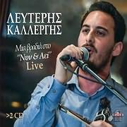CD image LEYTERIS KALLERGIS / MIA VRADIA STO NYN KAI AEI LIVE (2CD)