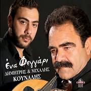 CD image for DIMITRIS KAI MIHALIS KOUNALIS / ENA FEGGARI