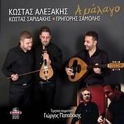 CD image KOSTAS ALEXAKIS - KOSTAS SARIDAKIS - GRIGORIS SAMOLIS / AMALAGO