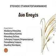 CD image STELIOS STAMATOGIANNAKIS / DYO EPOHES (CD 1)