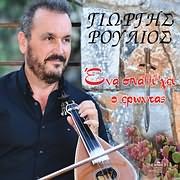 CD image GIORGIS ROULIOS / ENA SPATHI HEI O ERONTAS