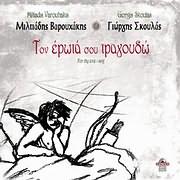 CD image MILTIADIS VAROUHAKIS - GIORGIS SKOULAS / TON EROTA SOU TRAGOUDO