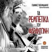 CD image for ΓΙΑΝΝΗΣ ΠΑΞΙΜΑΔΑΚΗΣ / ΤΑ ΡΕΜΠΕΤΙΚΑ ΤΟΥ ΨΑΡΑΝΤΩΝΗ