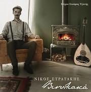 CD image for NIKOS STRATAKIS / VINYLIAKA