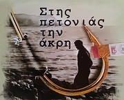 CD image STIS PETONIAS TIN AKRI (ANDREATOS, AGATHONAS, KALIMERI, AVRAMOGLOU K.A.) - (VARIOUS)