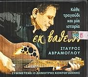 CD image STAYROS AVRAMOGLOU / EK VATHEON - KATHE TRAGOUDI KAI MIA ISTORIA