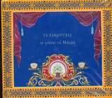 CD image ΤΑ ΤΑΚΟΥΤΣΙΑ / ΤΟ ΓΛΕΝΤΙ ΤΟΥ ΜΑΝΘΟΥ [ΣΥΛΛΟΓΟΣ ΑΡΙΣΤΗΣ ΖΑΓΟΡΙΟΥ] (2CD)