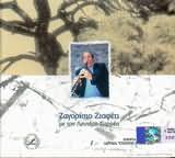CD image ΖΑΓΟΡΙΣΙΟ ΖΙΑΦΕΤΙ ΜΕ ΤΟΝ ΛΕΥΤΕΡΗ ΣΑΡΡΕΑ