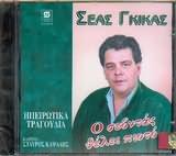 CD image ΣΕΑΣ ΓΚΙΚΑΣ / Ο ΣΕΒΝΤΑΣ ΘΕΛΕΙ ΠΙΟΤΟ