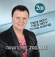 PANAGIOTIS ZOSIMAS / PES MOU PES MOU TI NA KANO - ZONTANA STI THESSALIA (2CD)