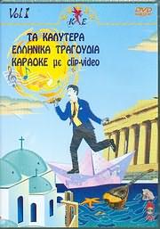 DVD image TA KALYTERA ELLINIKA TRAGOUDIA KARAOKE ME CLIP - VIDEO N 1 - (DVD VIDEO)