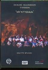 NYHTODIA [YPAITHRIA SYNAYLIA STO THEATRO VRAHON] PARADOSIAKA TRAGOUDIA AP OLI TIN ELLADA - (DVD)