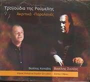 CD image TRAGOUDIA TIS ROUMELIS / AKRITIKA - PARALOGES / VASILIS KOLOVOS - VASILIS SALEAS