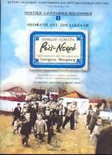 CD + BOOK image REIS - NTERE / TRAGOUDIA TON PROSFYGON TOU REIS - NTERE MIKRAS ASIAS (CD + VIVLIO)