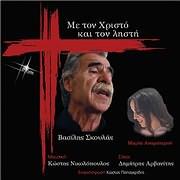 CD image for VASILIS SKOULAS - MARIA ANAMATEROU / ME TON HRISTO KAI TON LISTI